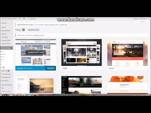 Шаблоны для WordPress: Как найти и убрать