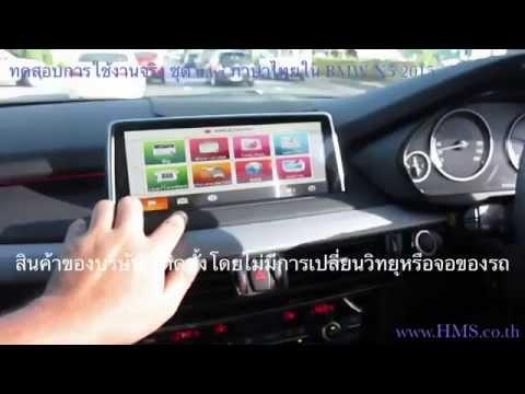 ระบบแผนที่ NAVIGATION ภาษาไทย สำหรับ BMW X5 2015