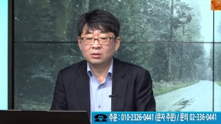 신의한수 생방송 11월 24일 / 최순실