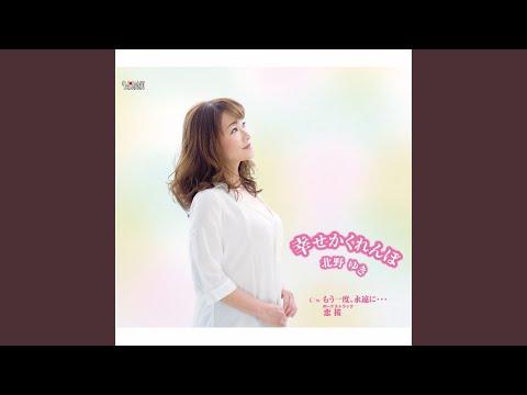 恋桜(ボーナストラック)
