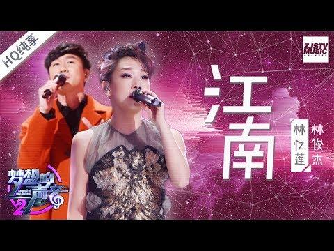 [ 纯享版 ] 林忆莲 林俊杰《江南》《梦想的声音2》EP.12 20180119 /浙江卫视官方HD/