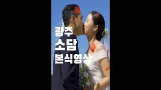 광주 소담 웨딩영상 시보필름 광주웨딩영상 dvd