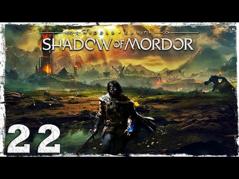 Смотреть прохождение игры Middle-Earth: Shadow of Mordor. #22: Лекарство для королевы.