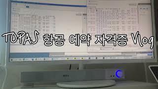 TOPAS 토파스 항공 예약 자격증 취득하기 / 후기 …