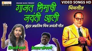 Gajat Bhimachi Jayanti Aali गाजत भिमाची जयंती आली | Song Bhim Jayanti 128 Special Song