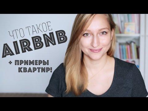 Смотреть Обзор сервиса Airbnb | Как пользоваться сайтом + примеры квартир! онлайн