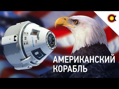 Американцы возвращаются в космос: всё о Boeing Starliner