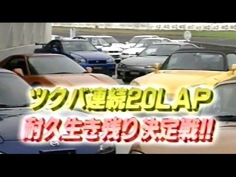 20 Laps Endurance Battle Tsukuba 1999 - Integra R, S2000, S15, NSX, RX7, GTR, EVO VI, STI, MX5