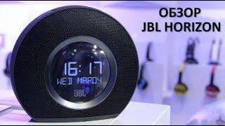 Обзор JBL Horizon портативная колонка с часами и будильником