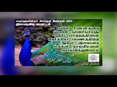 Rishad Bathiudeen (ACMC) TV Commercial - General Election 2015