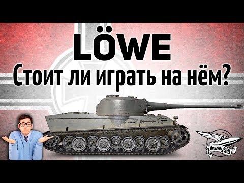 Lowe - Стоит ли играть на нём в наши дни?