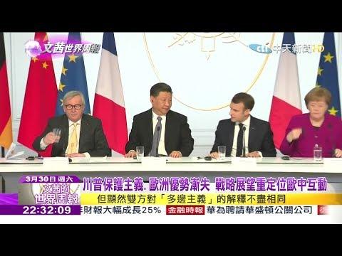2019.03.30【文茜世界周報】歐盟憂慮一帶一路影響 德法主張防備中國