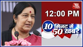 Swaraj To Give Statement On 39 Missing Indians In Iraq Today:10 Minute 50 Khabrien