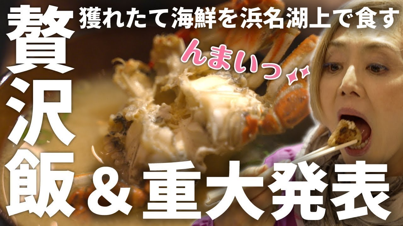 【非日常的グルメ】浜名湖の幸を獲って直ぐ食す!