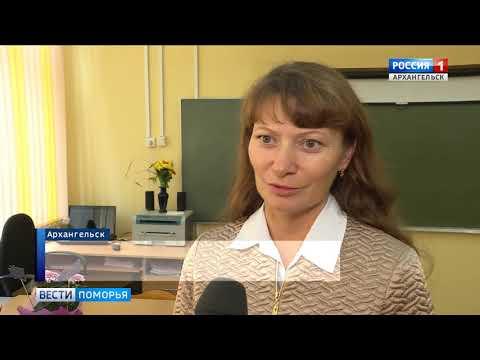 Школы Архангельской области готовятся к изменениям в работе сервиса электронных дневников