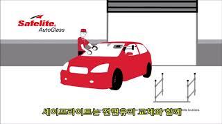 자율주행 자동차의 자동차유리 교환방법이ㅏ 달라졌습니다 …