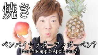 ペンパイナッポーアッポーペン焼いてみた。【PPAP / Pen-Pineapple-Apple-Pen】