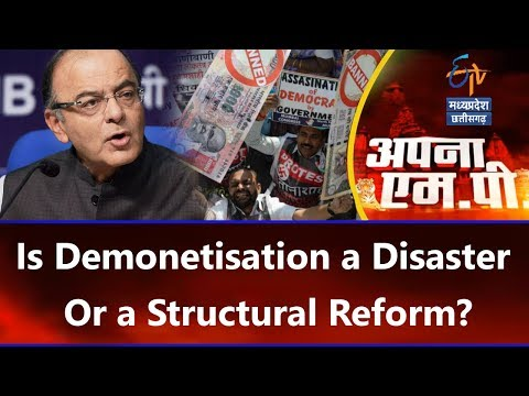 Is Demonetisation a Disaster Or a Structural Reform? | Apna MP | ETV MP Chhattisgarh