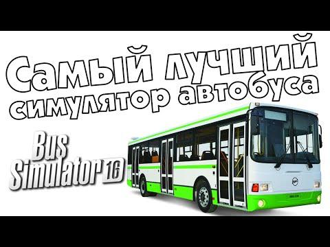 игра такси автобус по городу