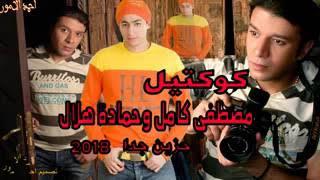 كوكتيل مصطفى كامل وحماده هلال اجمل الاغانى الحزينه