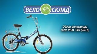 Обзор велосипеда Stels Pilot 310 (2015)