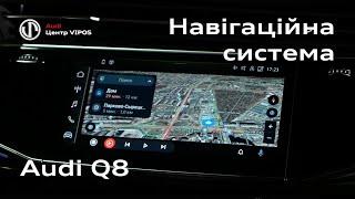 Навігаційна система Audi q8 | Ауді Центр Віпос