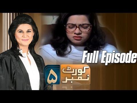 Haseena Ka Qatl | Court No.5 | 29 Aug 2016