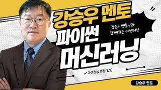 [서울과학데이터연구회] 강승우 멘토님과 함께하는 파이썬…