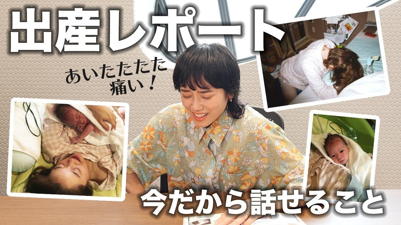 出産振り返りレポート👶私が自然分娩を選んだ理由…【入院〜陣痛〜出産まで】