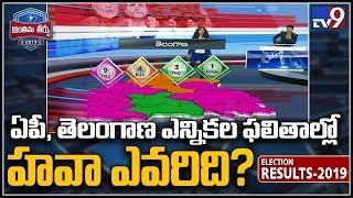 Election Results 2019: Andhra Pradesh & Telangana parliament positions - TV9