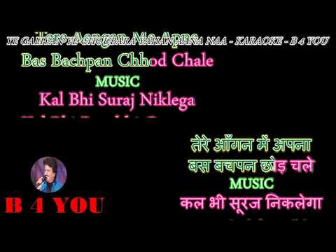 Ye Galiyan Ye Chaubara  - Karaoke With Scrolling Lyrics Eng.& हिंदी