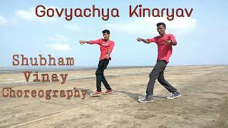Govyachya Kinaryav (गोव्याच्या किनाऱ्याव)  Dance Choreography by Shubham & Vinay