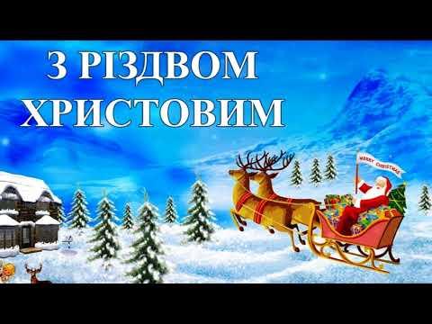 Різдвяні колядки. Во