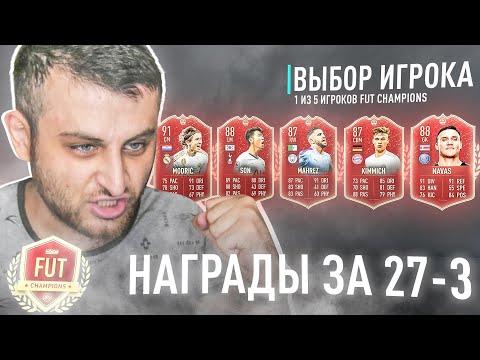 НАГРАДЫ ЗА 27-3 В FUT CHAMPIONS | ФИФА 20 ЭЛИТА 1