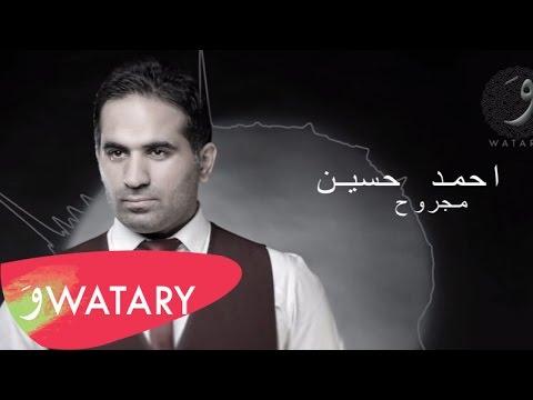 Ahmad Hussein - Majrouh [Official Lyric Video] (2016) / أحمد حسين - مجروح