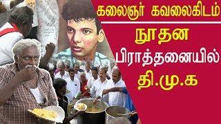 karunanidhi health today kushboo meet kalaignar, karunanidhi current situation update tamil news