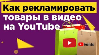 Как рекламировать товары в видео на YouTube