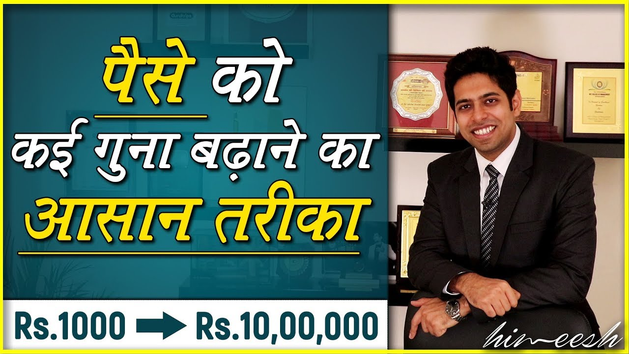Download How to Invest Money and get Rich | अमीर कैसे बनें | by Him eesh Madaan