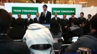 平成23年1月10日に行なわれた「TEAM YOKOSUKA」記者会見での小泉進次郎...