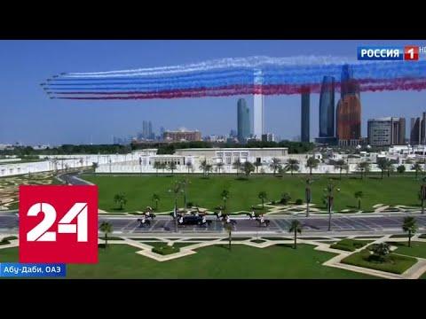 """Эмиратская """"ДПС"""", всадники и истребители: как встречали Путина в ОАЭ - Россия 24"""