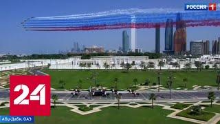 """Смотреть видео Эмиратская """"ДПС"""", всадники и истребители: как встречали Путина в ОАЭ - Россия 24 онлайн"""
