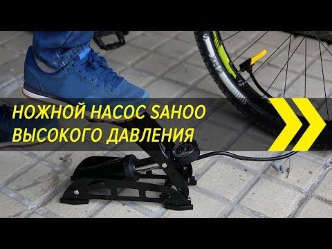 Ножной насос Sahoo высокого давления | Вело-Китай | Алиэкспресс