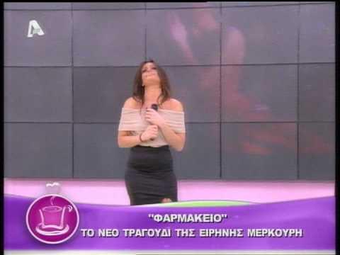 Ειρήνη Μερκούρη - Φαρμακείο (Eirini Merkouri NEW PROMO SONG 2009)