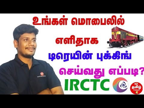 How To Book Train  On IRCTC New APP 2017   Tamil Tech Today Super Apps Series