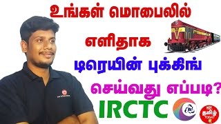 Baixar How To Book Train  on IRCTC New APP 2017 | Tamil Tech Today Super Apps Series