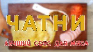 ЧАТНИ - необычный соус для мяса