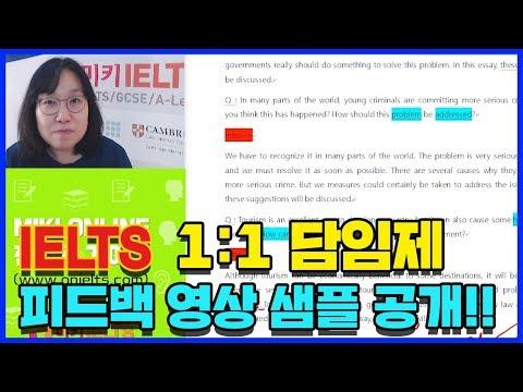 [미키IELTS]아이엘츠 온라인 강의 1:1 담임제 피드백영상 샘플 공개!!
