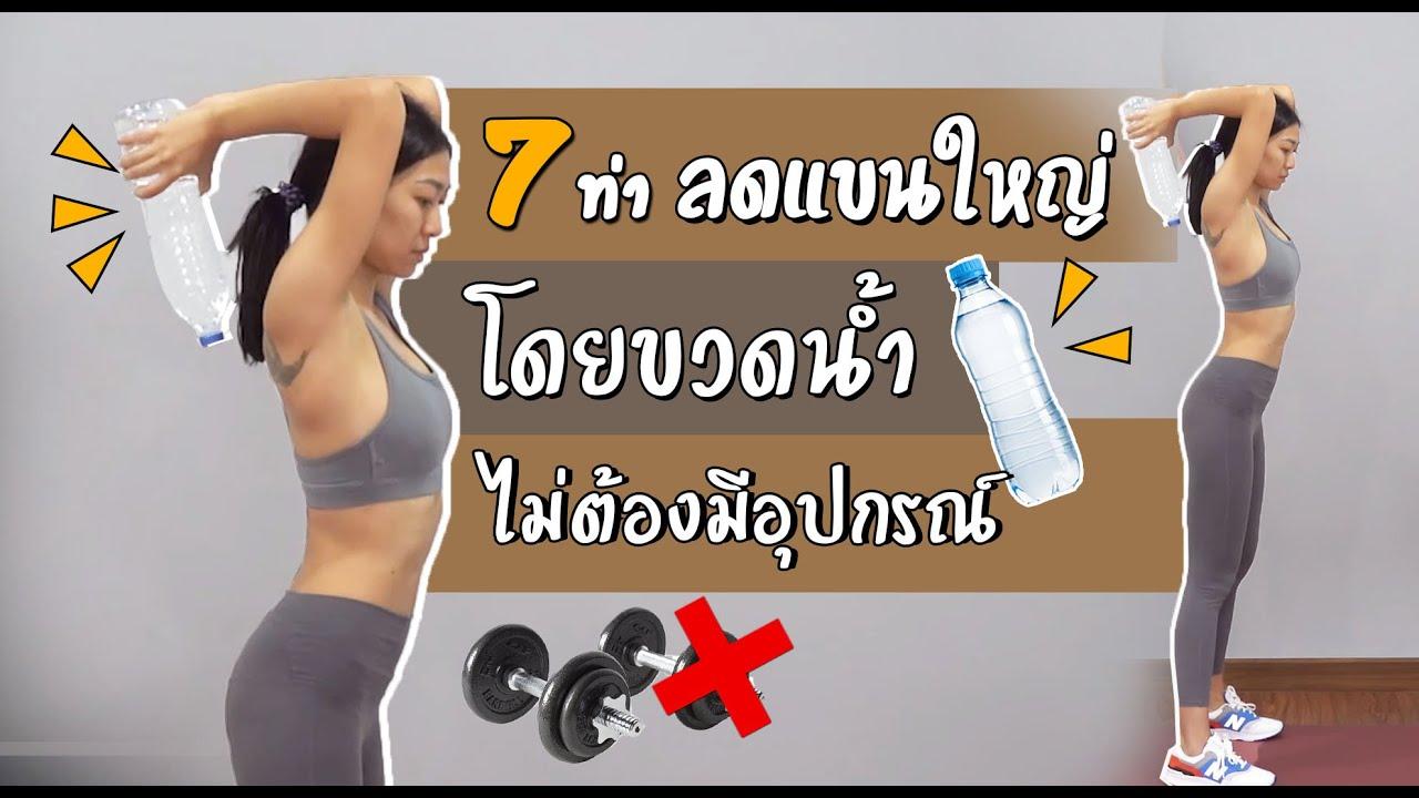 7 ท่าออกกกำลังกายลดแขนใหญ่ โดยขวดน้ำ ไม่ต้องมีอุปกรณ์ I Sixpackclub.net