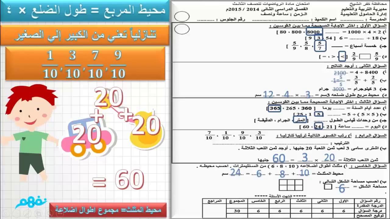 نماذج الاختبار الوطني لضبط النوعية لمادة الرياضيات للصف الثالث