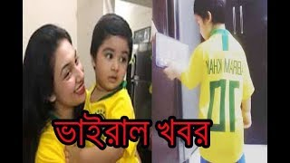 ব্রেকিং আমার ছেলে বিশ্বকাপ খেলবে একী বল্লেন অপু বিশ্বাস !!Shakib khan !Latest Bangla News